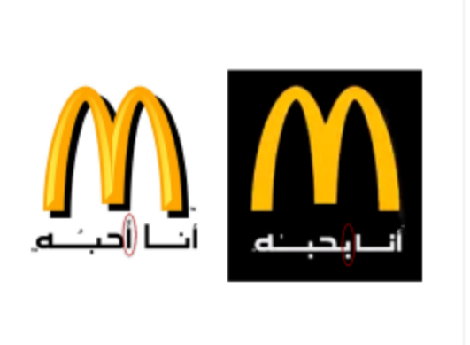 mc donalds blunder in the Middle East