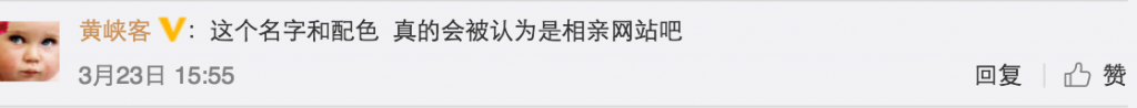 screenshot weibo airbnb chinese brand name and social media storm on weibo china