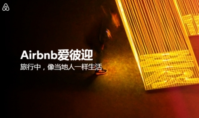 airbnb new chinese brand name, controversial